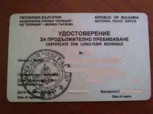 Продление внж в болгарии для пенсионеров